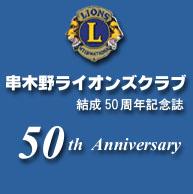 串木野ライオンズクラブ結成50周年記念誌